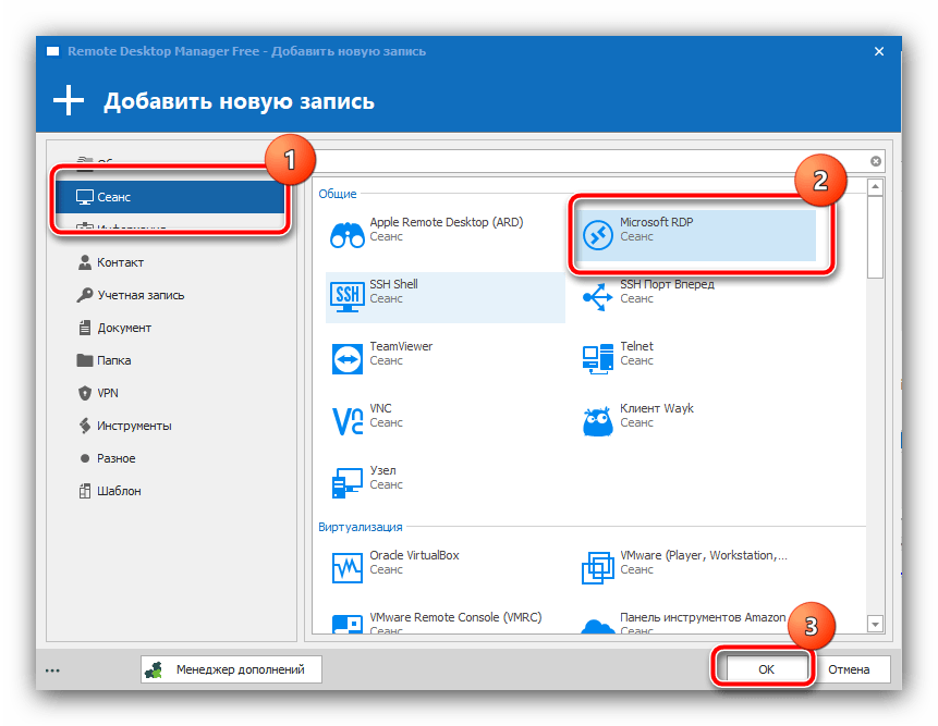 Добавить новую запись Remote Desktop Manager для устранения ошибки «Удалённому рабочему столу не удалось найти компьютер»