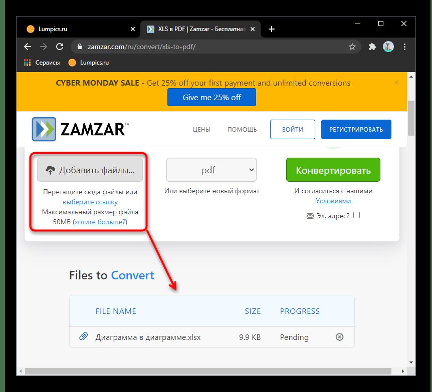Добавление дополнительных файлов для конвертирования Excel в PDF через онлайн-сервис Zamzar