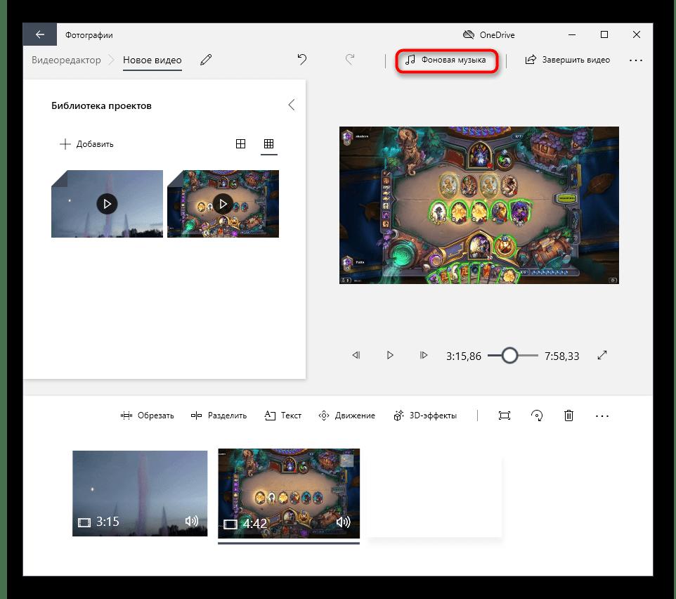 Добавление фоновой музыки для соединения видео в приложении Видеоредактор