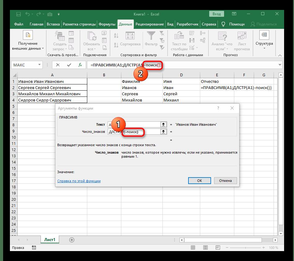 Добавление функции ПОИСК для разделения третьего слова в Excel