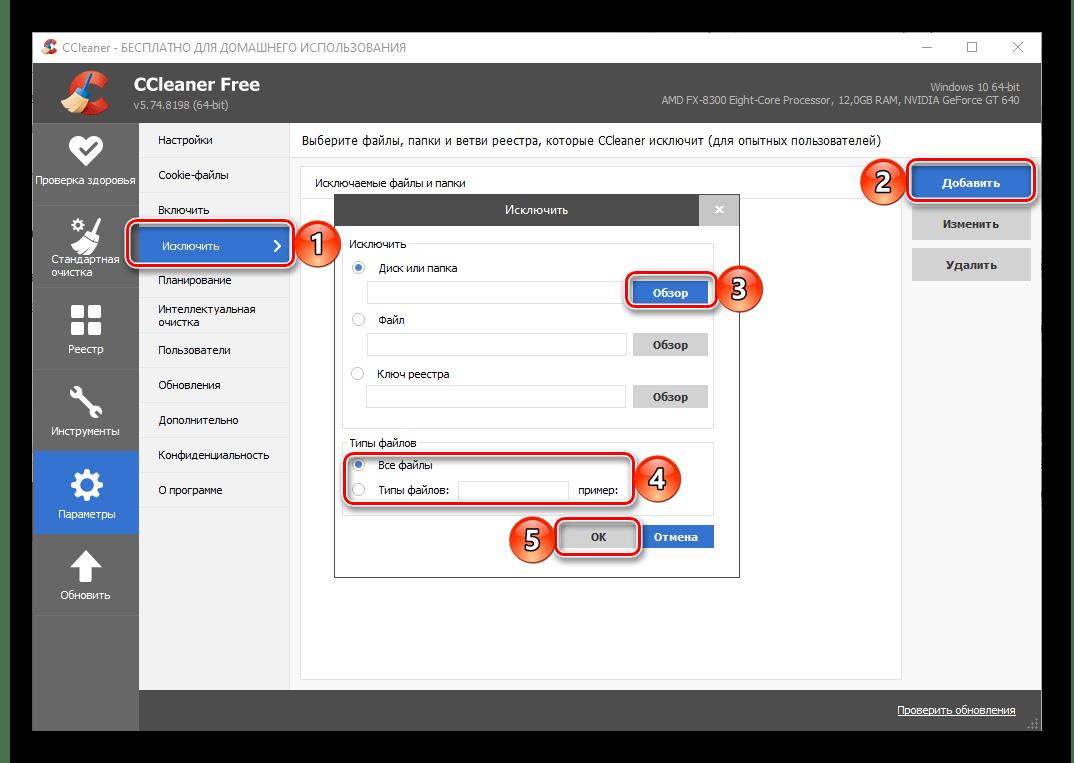 Добавление исключений в настройках программы CCleaner для Windows
