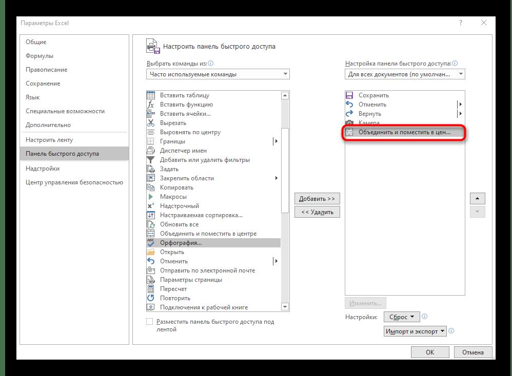 Добавление кнопки объединения ячеек на панель быстрого доступа в Excel