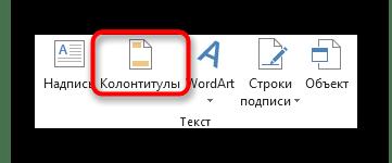 Добавление колонтитула для вставки изображения под текст в Excel