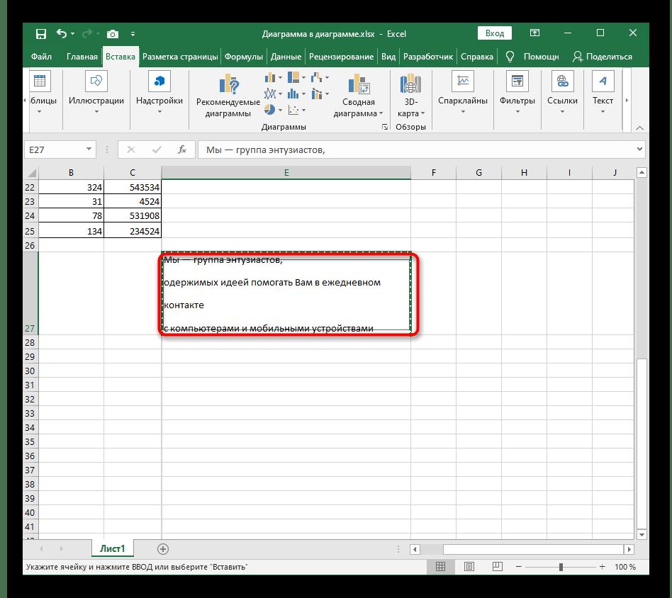 Добавление области для надписи при будущем редактировании межстрочного интервала в Excel