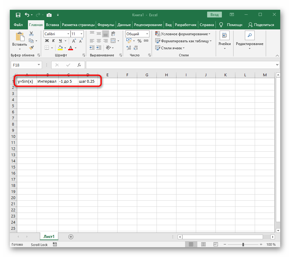 Добавление объяснений перед построением графика функции y=sin(x) в Excel