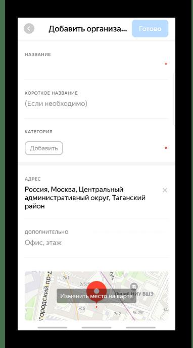 Добавление организации на Яндекс Карты