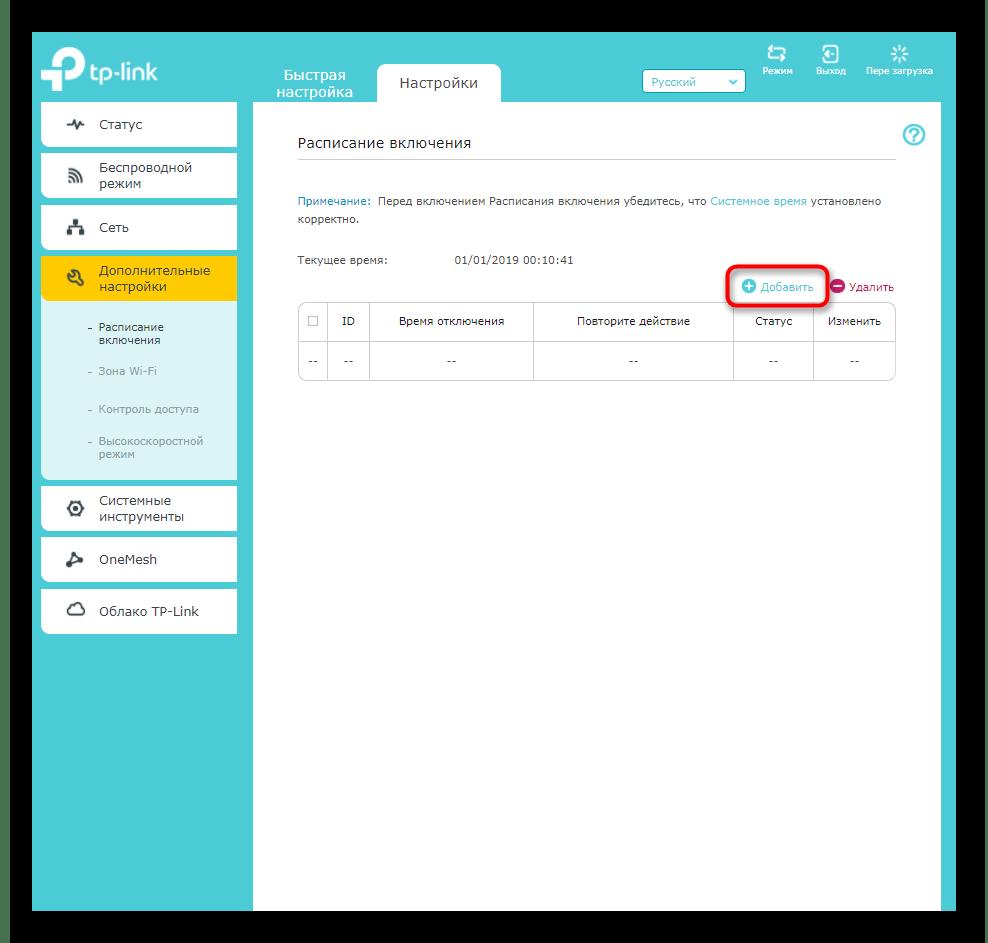 Добавление правила расписания для усилителя TP-link Extender через веб-интерфейс