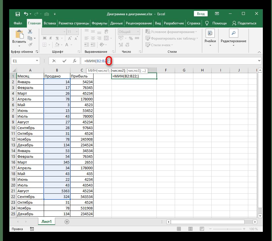 Добавление разделителя для аргументов при записи функции МИН в Excel