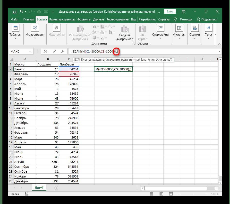 Добавление разделителя при создании условных формул в Excel