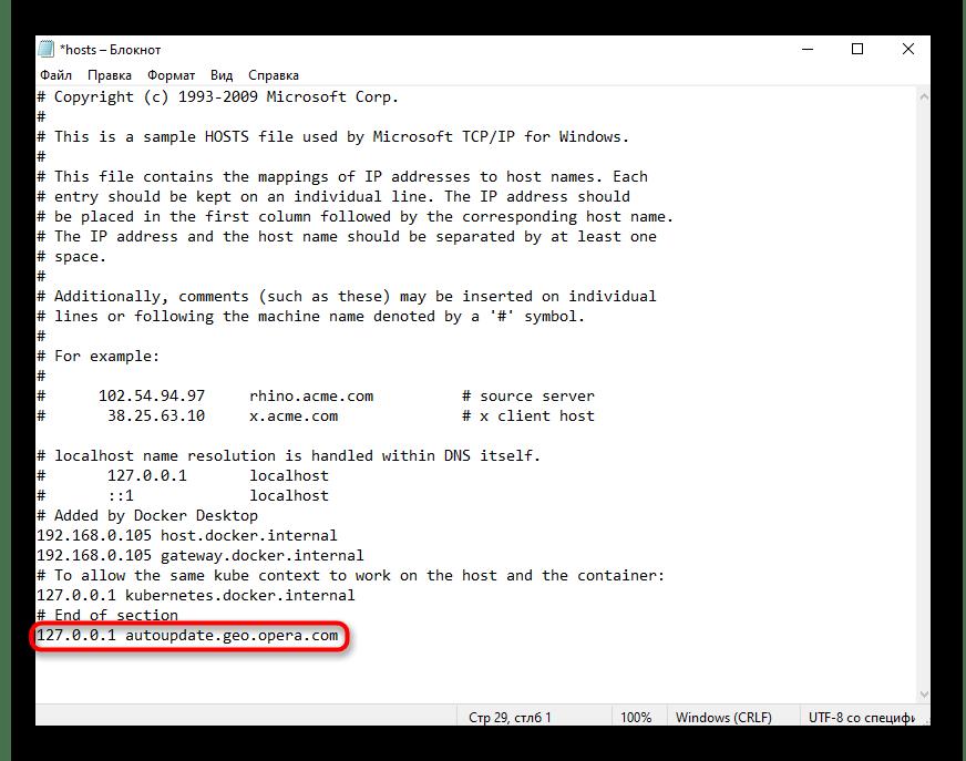 Добавление строчки с блокировкой обновления браузера Opera в файл hosts
