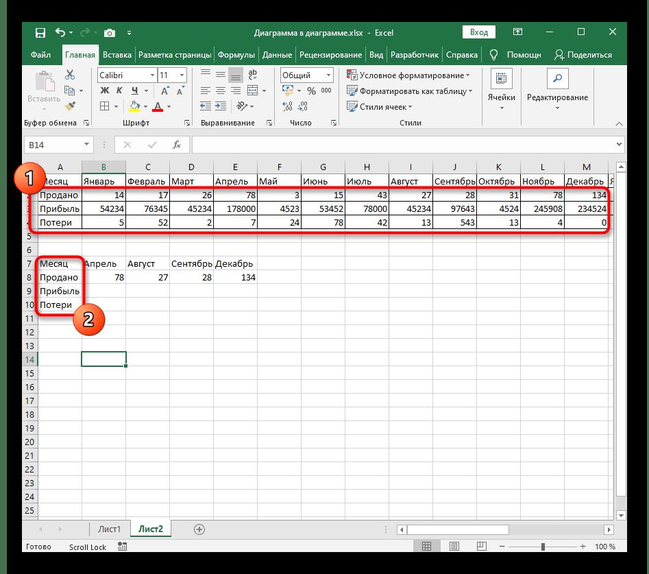Добавление строк для использования функции ГПР в Excel