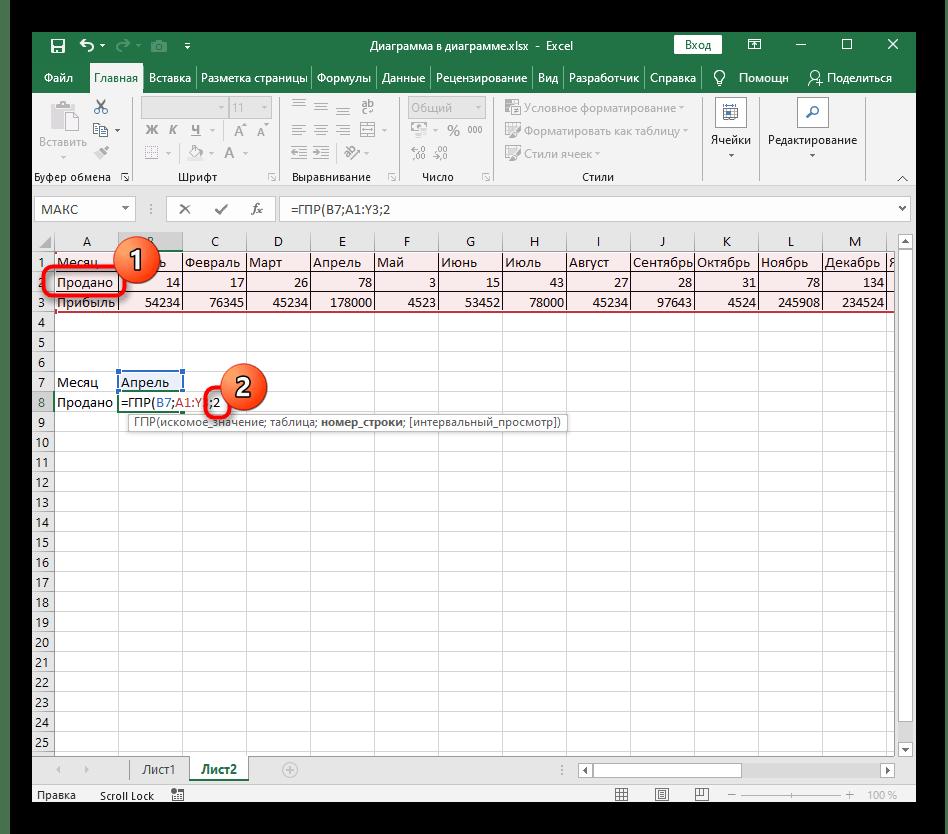 Добавление строки для горизонтального просмотра при использовании функции ГПР в Excel