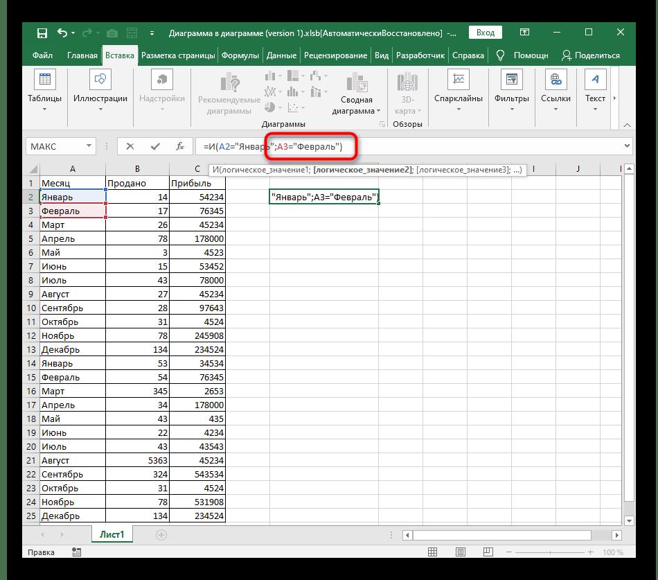 Добавление второго логического выражения для И при записи текста в формуле Excel