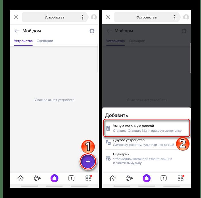 Добавление Яндекс.Станции в приложении Яндекс
