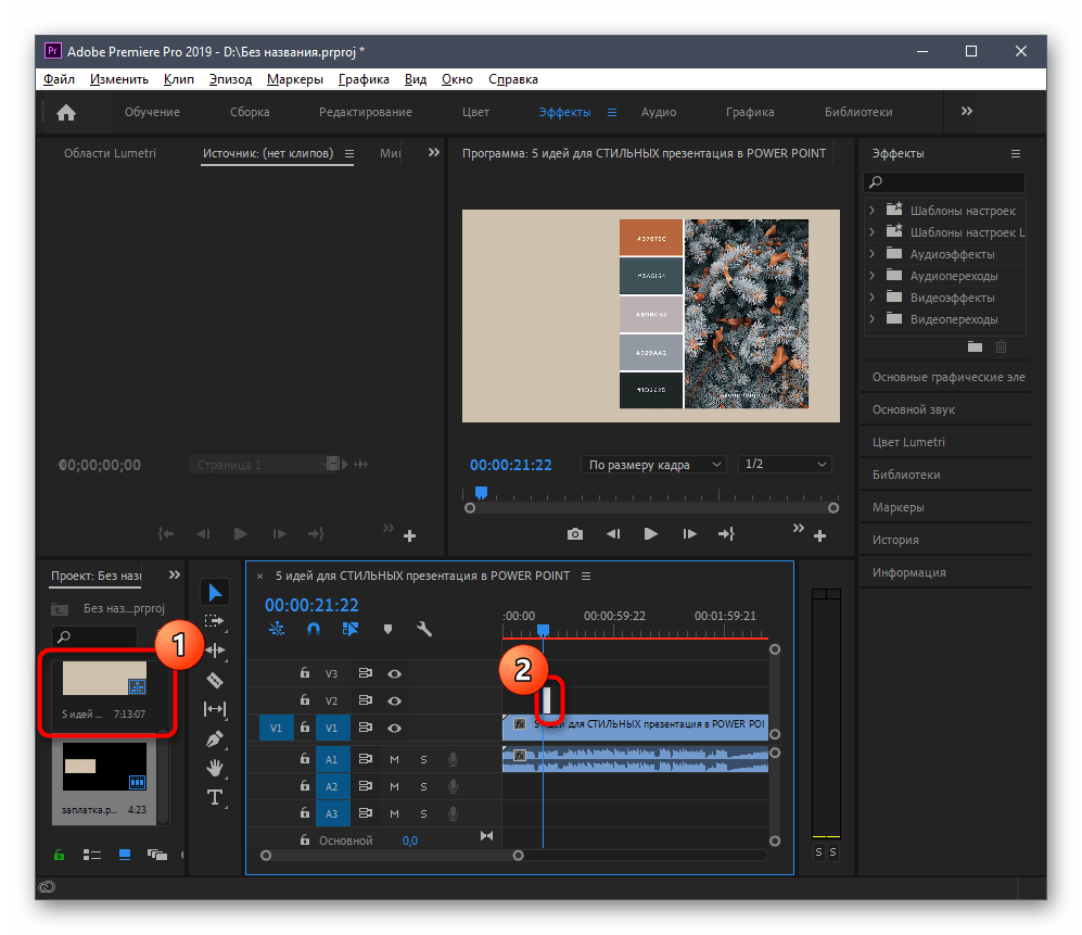 Добавление заплатки на видео через видеоредактор Adobe Premiere Pro