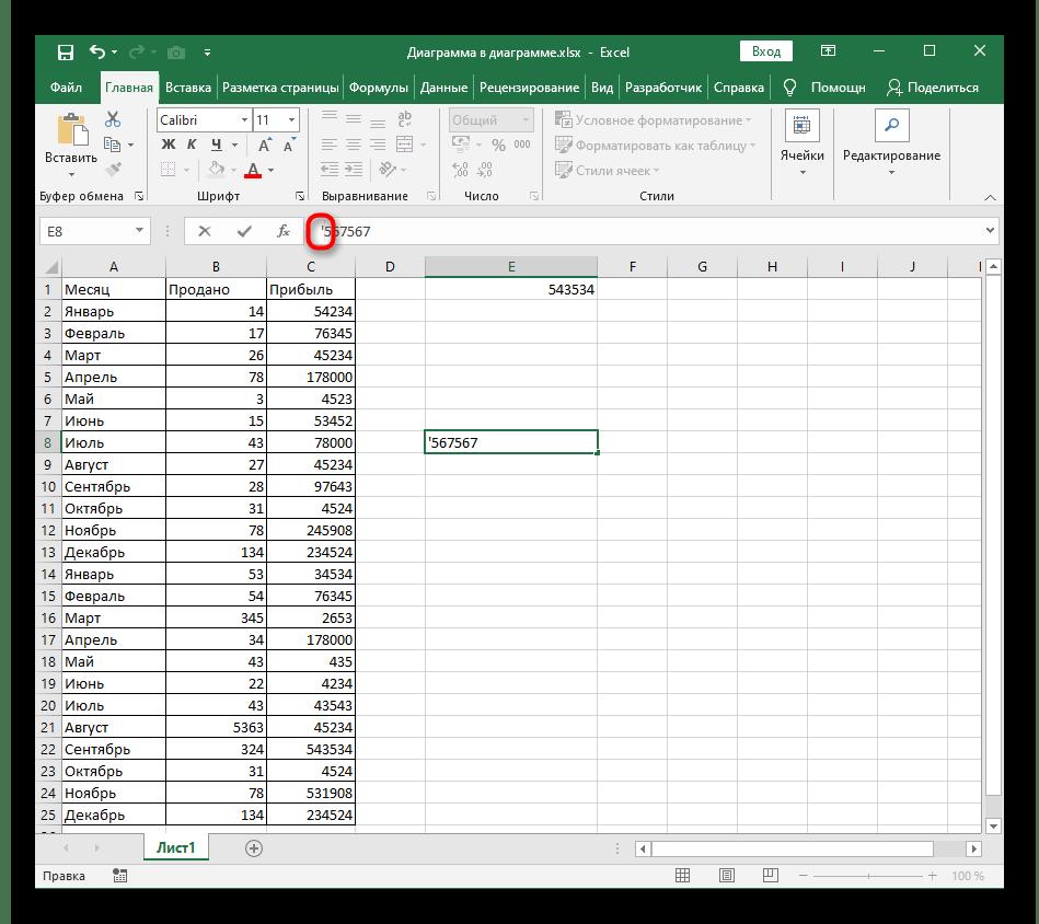 Добавление знака кавычки для вставки знака плюса без формулы в Excel