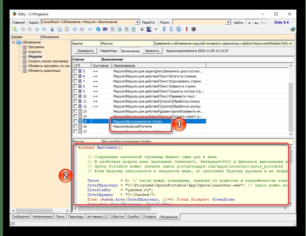 Дополнительные модули в программе Defy для Windows