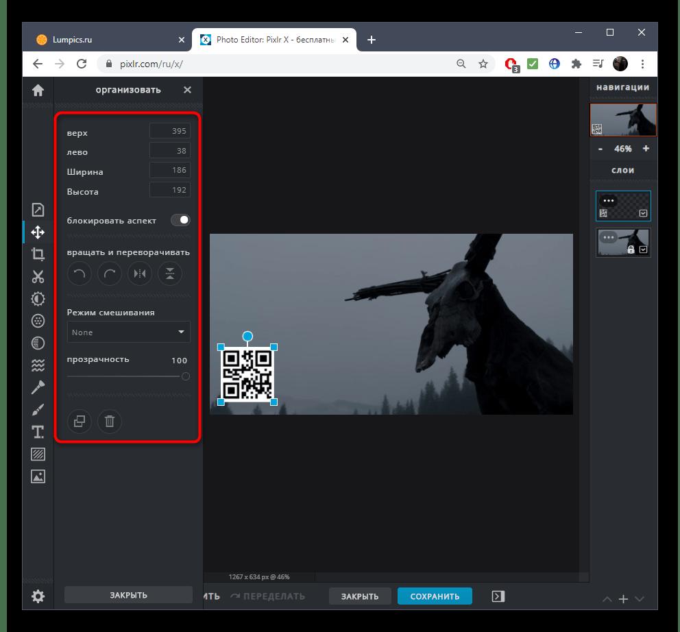 Дополнительные параметры наложения изображения через онлайн-сервис PIXLR в Windows 10