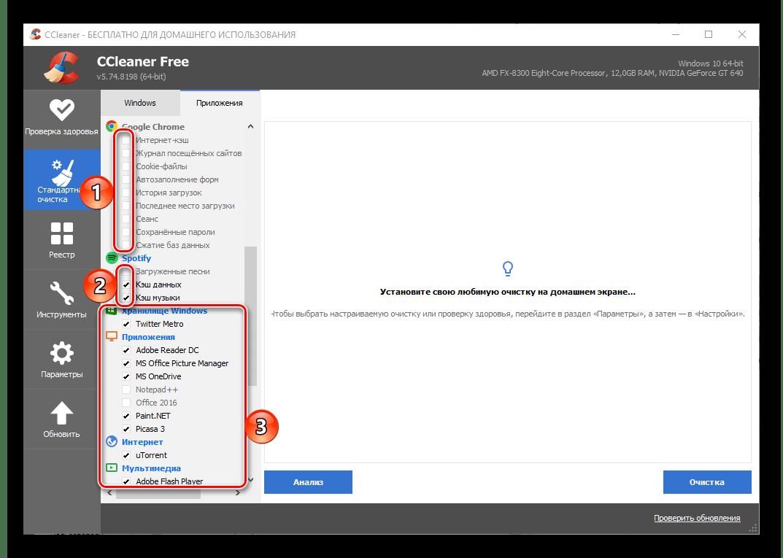 Дополнительные параметры стандартной очистки данных для приложений в программе CCleaner для Windows