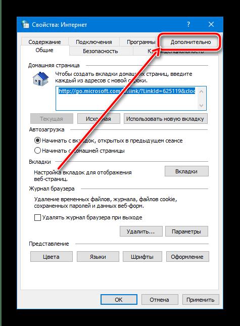 Дополнительные параметры свойств браузеров для устранения ошибки сайт не может обеспечить безопасное соединение