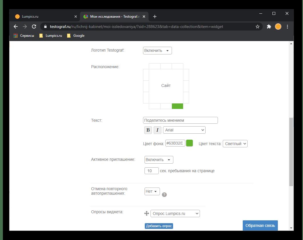 Другие варианты распространения опроса, созданного с помощью конструктора Testograf