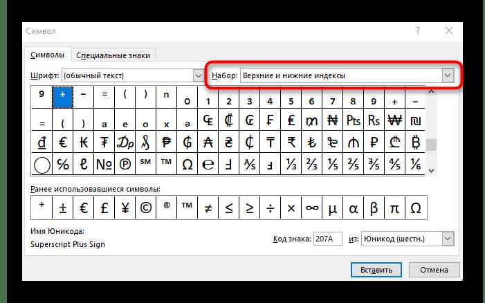 Фильтрация специальных символов для добавления степени сверху в Excel