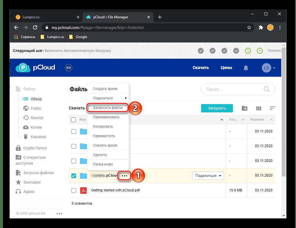 Функция запроса файлов в веб-версии сервиса pCloud Drive