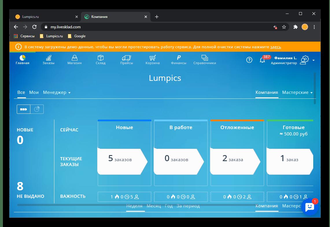 Главная страница личного кабинета в CRM-системе для автоматизации бизнеса LiveSklad