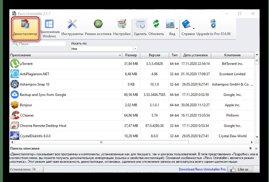 Главное окно программы Revo Uninstaller для Windows