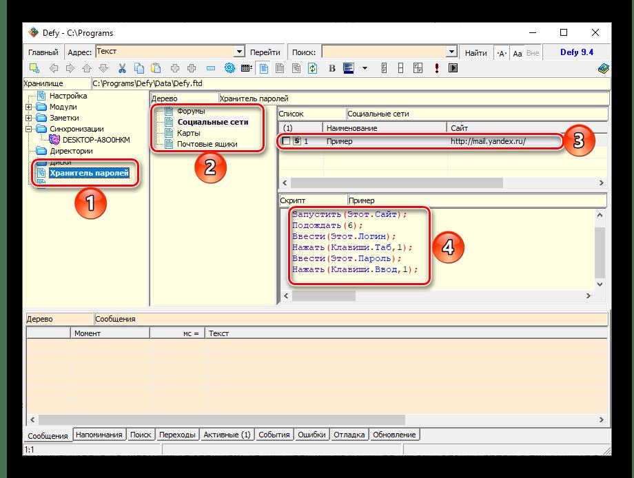 Хранитель паролей в программе Defy для Windows