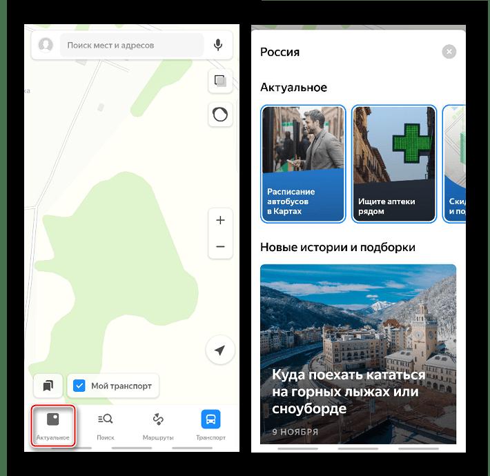 Информационный блок в приложении Яндекс Карты