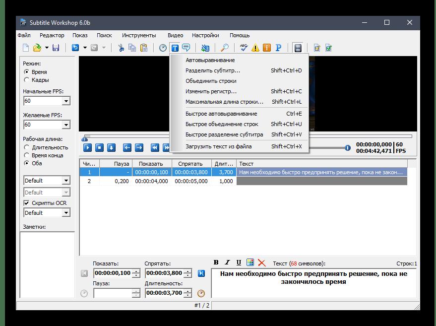 Инструменты для редактирования текста субтитров в программе Subtitle Workshop