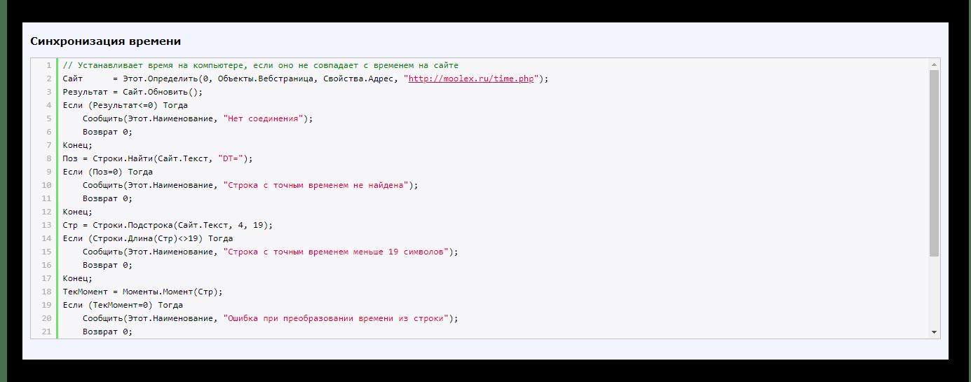 Исходный код скрипта синхронизации времени на сайте программы Defy для Windows