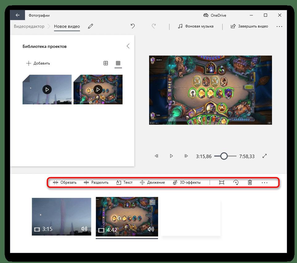 Использование дополнительных инструментов для соединения видео в приложении Видеоредактор