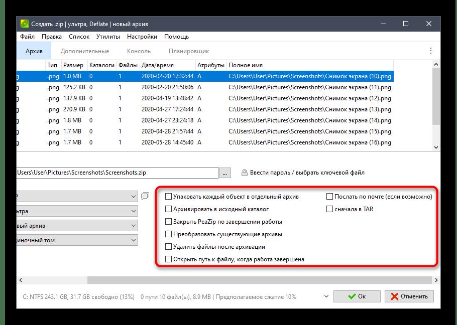 Использование дополнительных параметров перед созданием архива в программе PeaZip