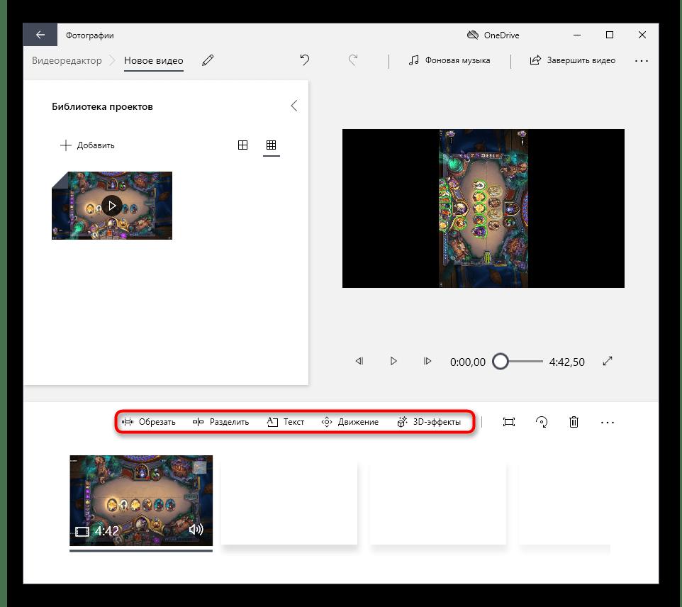 Использование других средств редактирования видео после поворота в приложении Видеоредактор