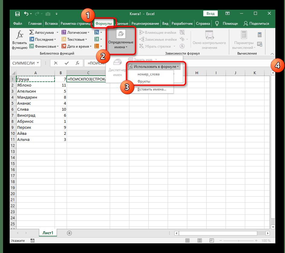 Использование функции добавления конкретных имен при создании формулы сортировки по алфавиту в Excel