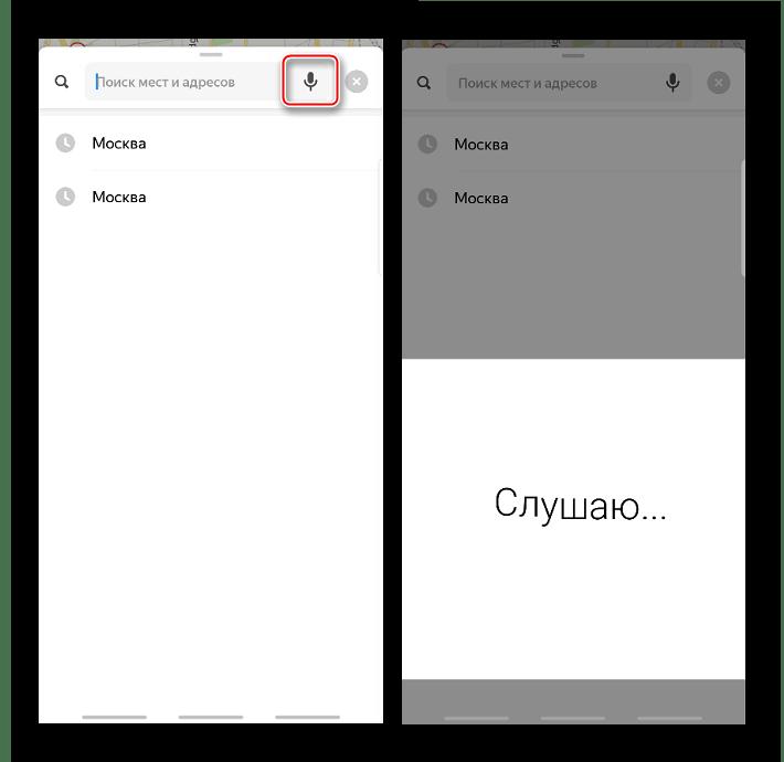 Использование голосового набора в приложении Яндекс Карты