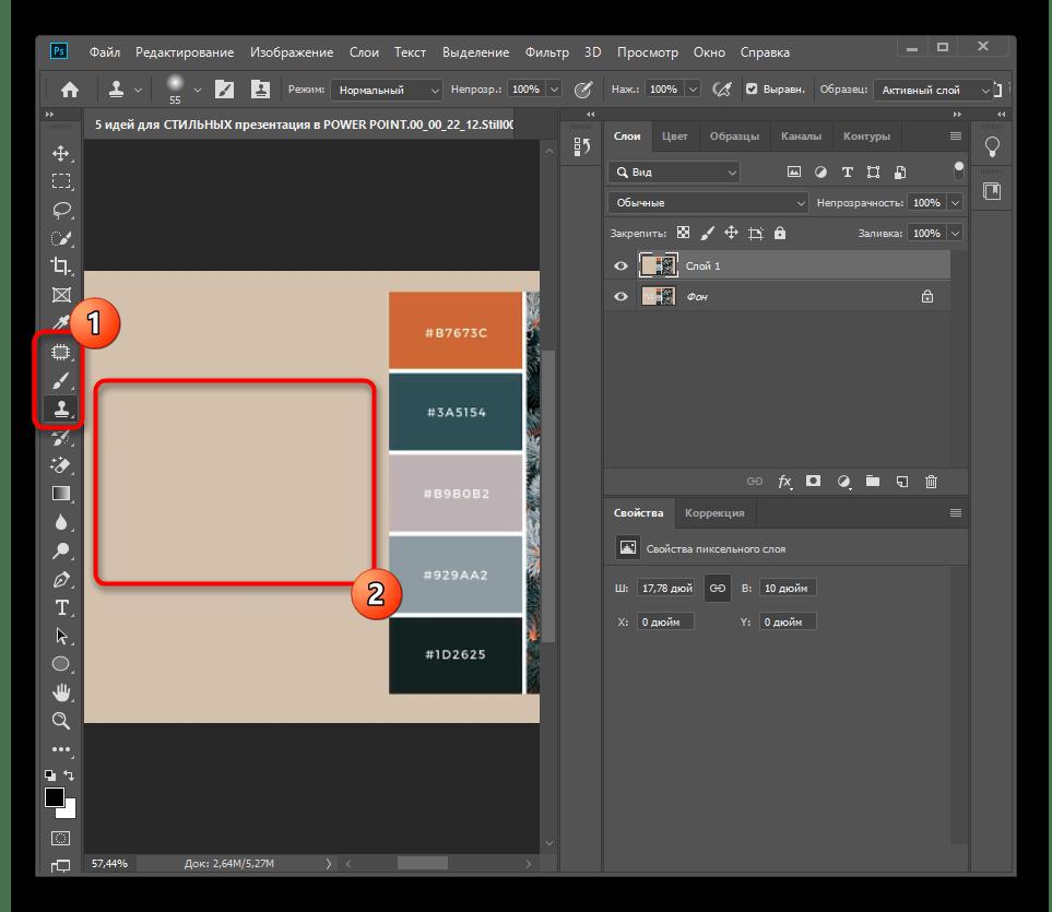 Использование инструментов редактора Adobe Photoshop для удаления надписи на кадре