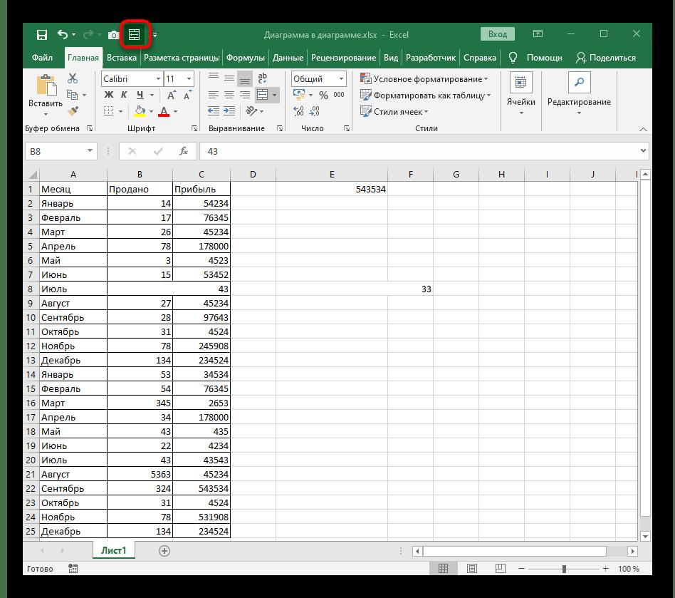 Использование кнопки объединения ячеек на панели быстрого доступа в Excel
