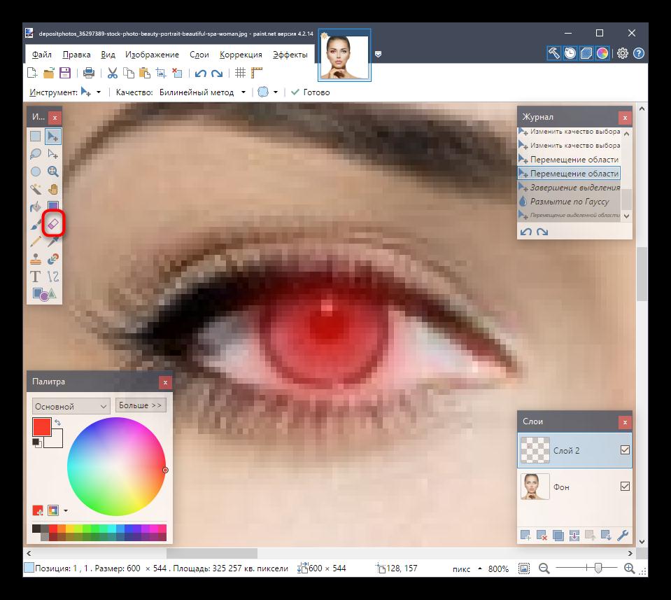 Использование ластика для удаления лишнего при создании красных глаз на фото в программе Paint.net