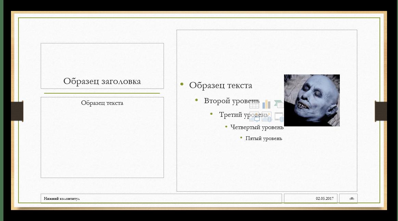 Использование программы Microsoft PowerPoint для вставки гифки в презентацию