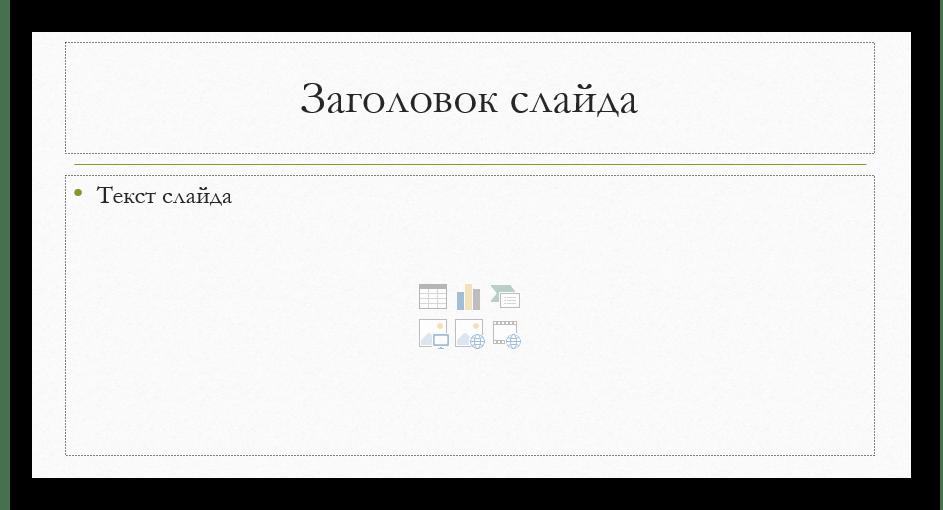 Использование программы Microsoft PowerPoint для вставки видео в презентацию