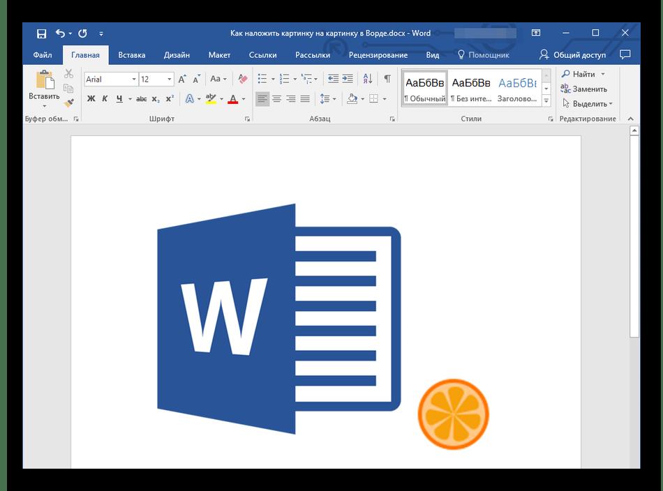 Использование программы Microsoft Word для наложения картинки на картинку в Windows 10