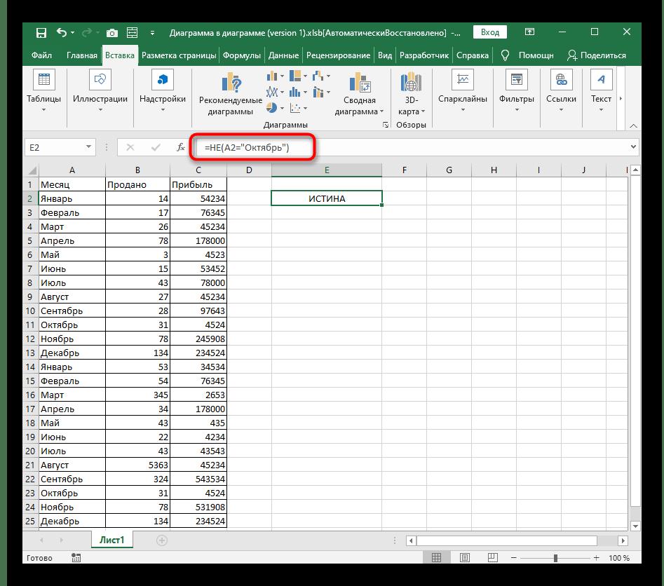 Использование условной формулы с НЕ для текста в Excel