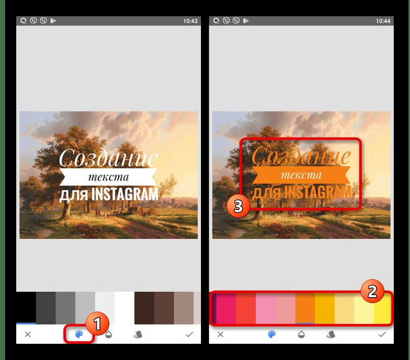 Изменение цвета шаблона с текстом в приложении Snapseed