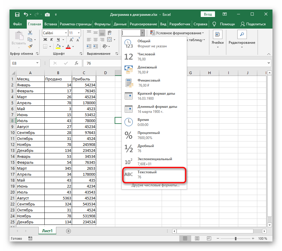 Изменение формата ячейки перед добавлением степени сверху в Excel