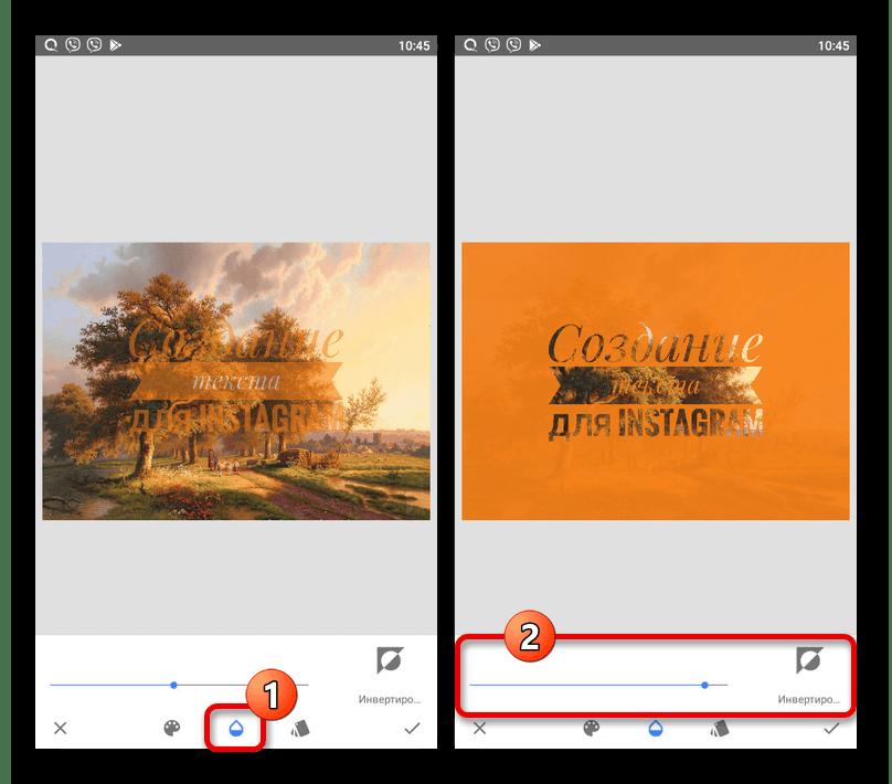 Изменение прозрачности шаблона с текстом в приложении Snapseed