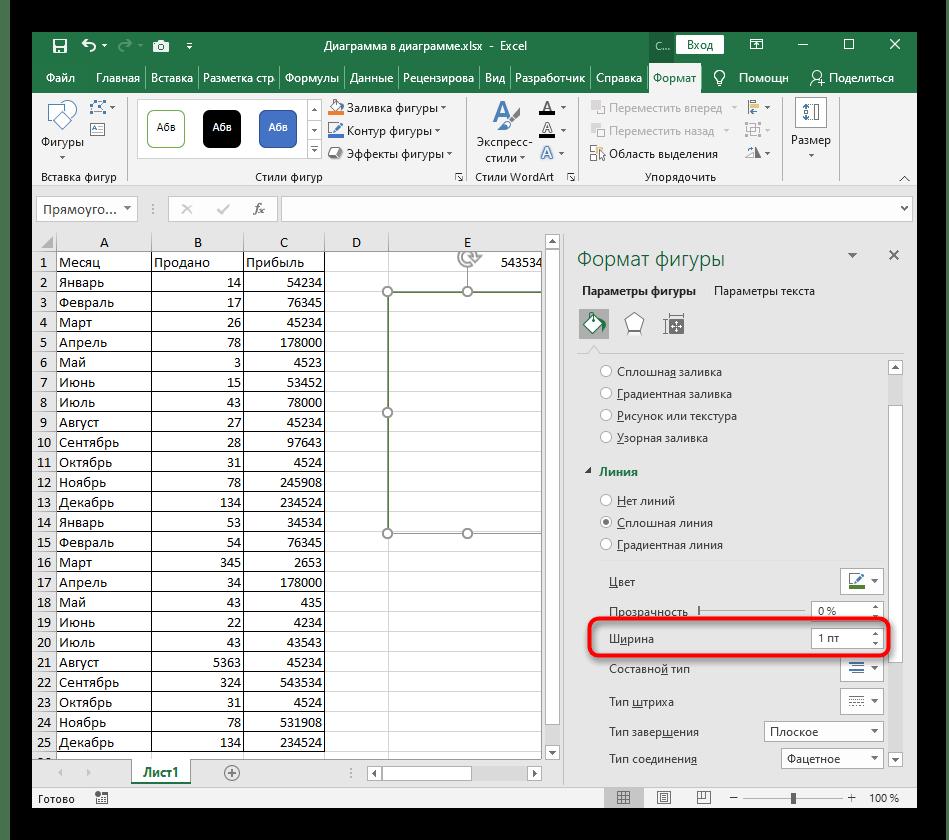 Изменение размера контура для рамки при ее настройке в Excel