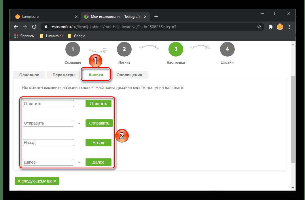 Изменение вида кнопок в опросе онлайн на сайте сервиса Testograf
